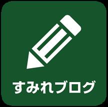 すみれブログ
