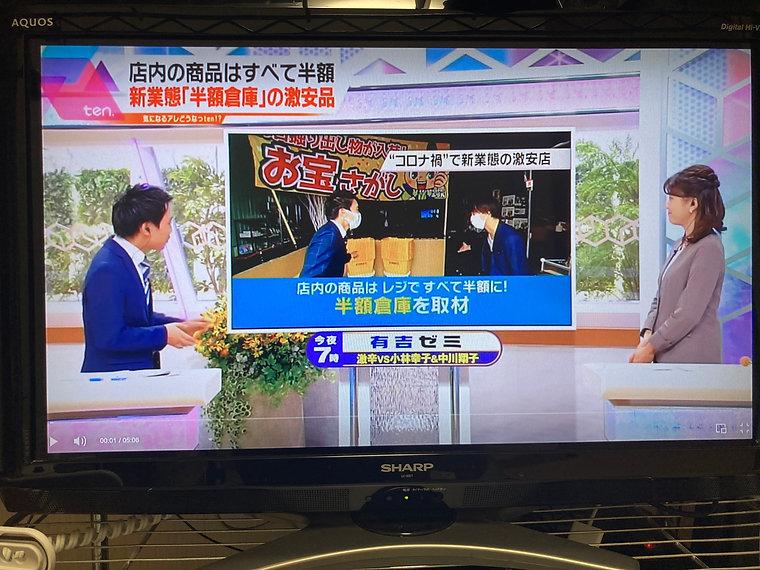 半額倉庫 東大阪店が、かんさい情報ネットten. に潜入取材されましたー!