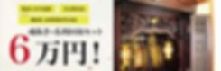 電話1本で見積! 全宗派対応 魂抜き、お焚きあげも対応 魂抜き+仏壇回収セット6万円!