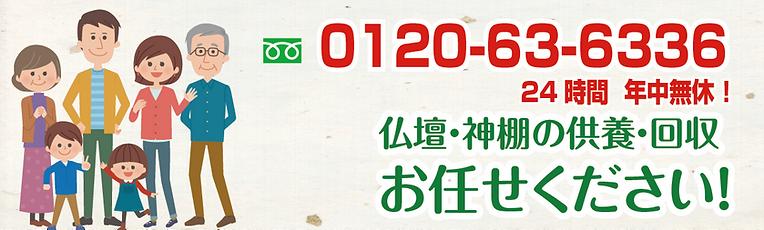 0120-63-6336 24時間年中無休 仏壇・神棚の供養・回収お任せください!