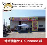 地域情報サイトicocca