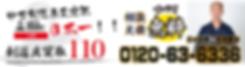 中古剣道具査定数日本一 LET'SKENDO!!公認 剣道具買取110 相談見積すべて無料 24時間年休無休0120-63-6336