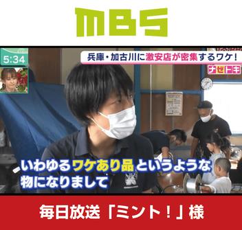 日本海テレビ「NEWS every」