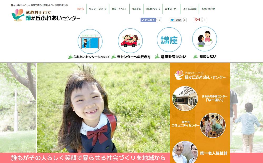 東京都 武蔵村山市立ふれあいセンター様のホームページを作成しました!