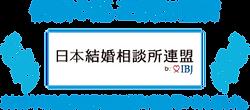 信頼の証 日本結婚相談所連盟