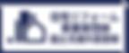 住宅リフォーム事業者団体ロゴ