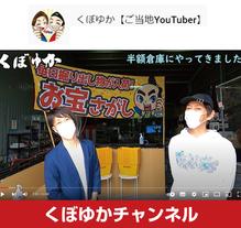 くぼゆかチャンネル