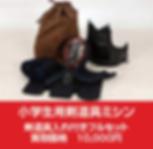 小学生用剣道具ミシン