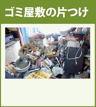 ゴミ屋敷の片つけ