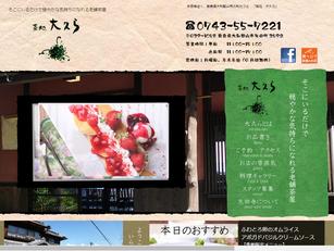 奈良県 和カフェ「茶処 大久ら」様ホームページを制作しました