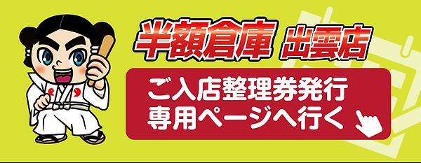 ご入店整理券発行ページ