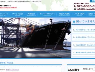 関西から世界へ!