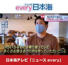 日本海テレビ「ニュースevery」