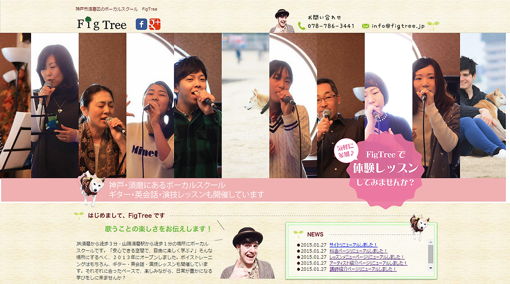 神戸市須磨区のボーカルスクール FigTree様のホームページを制作しました!