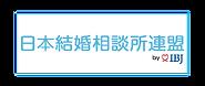 IBJ(日本結婚相談所連盟)