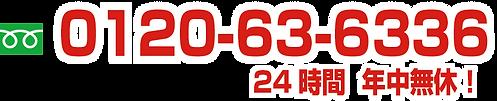0120-550-672