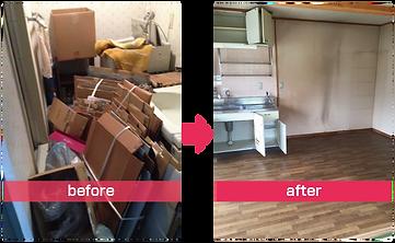長期不在に伴う居宅内の清掃