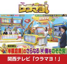 関西テレビ ウラマヨ!