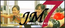 関節アプローチ-JM7