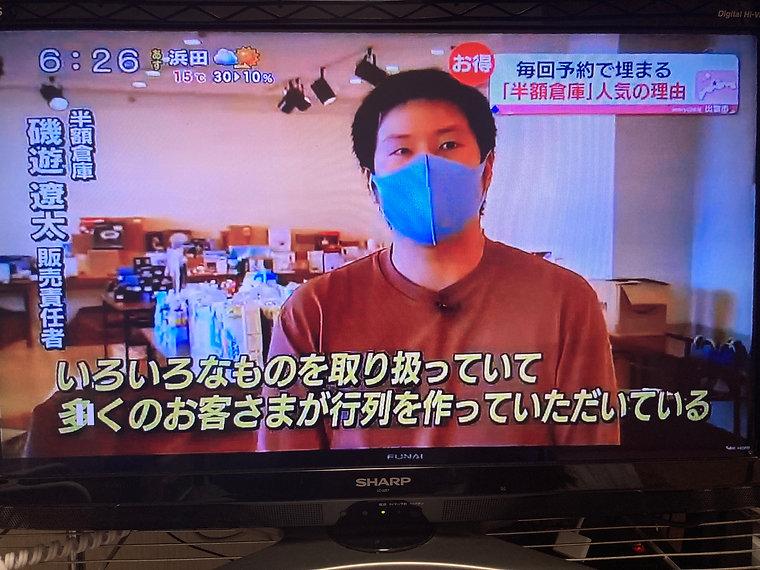 今回は磯遊社長の弟、磯遊遼太(出雲店販売責任者)が登場!