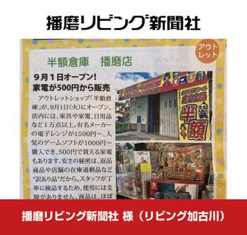 播磨リビング新聞社(リビング加古川)