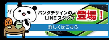 パンダデザインのLINEスタンプ登場!