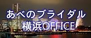 横浜に、オフィスを 開設しました。