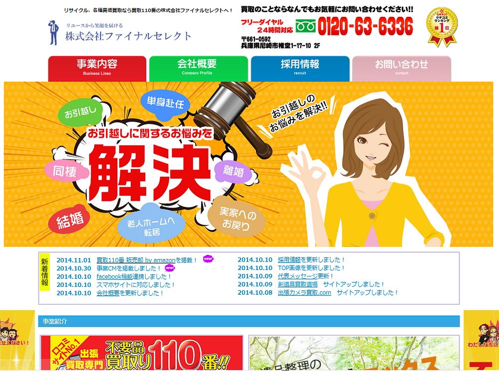 兵庫県 不用品買取企業「株式会社ファイナルセレクト」様のホームページを制作しました!