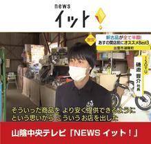さんいん中央テレビ「newsイット!」