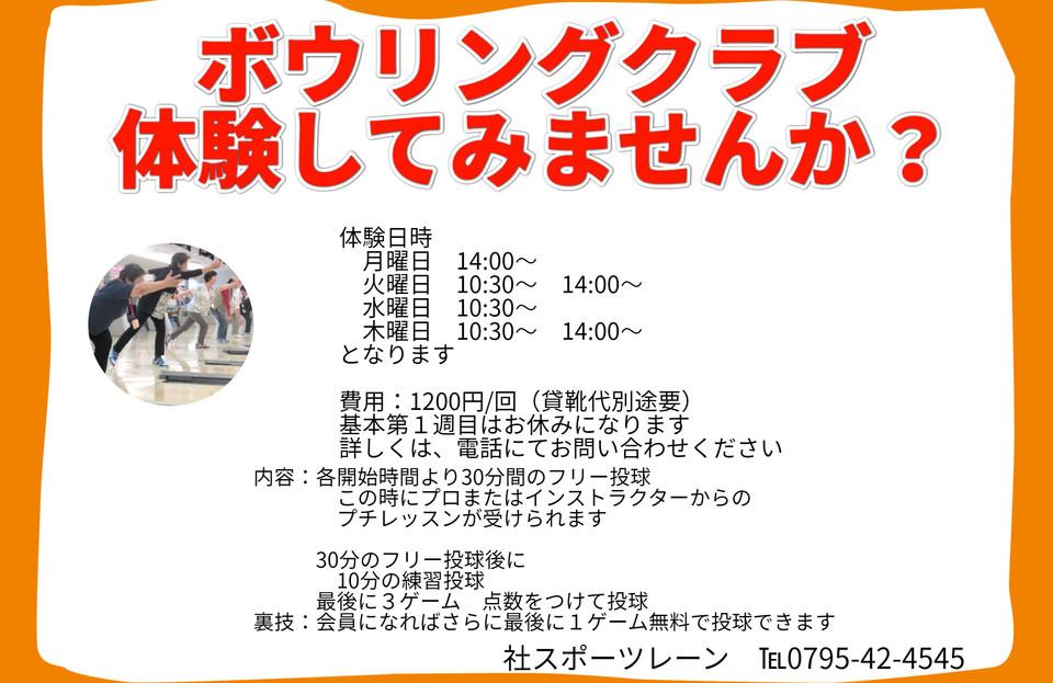 クラブ体験会2.jpg