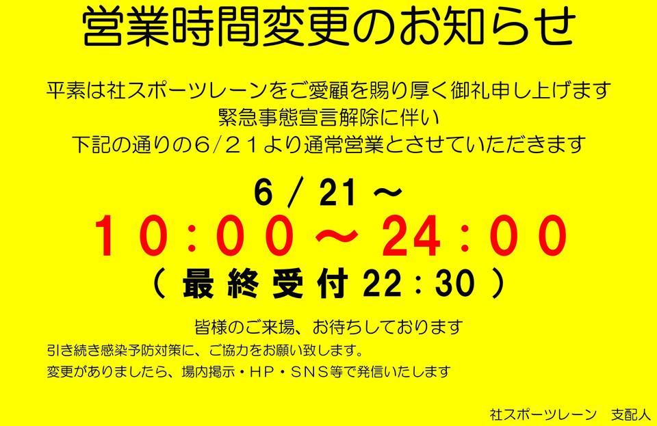 営業時間変更621.jpg