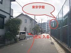 東京学館 裏 音楽教室