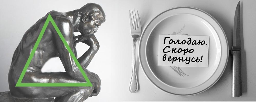 fasting голодание