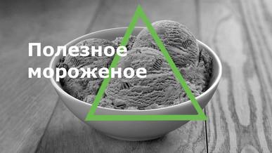 Мороженое белковое, вкусное самодельное