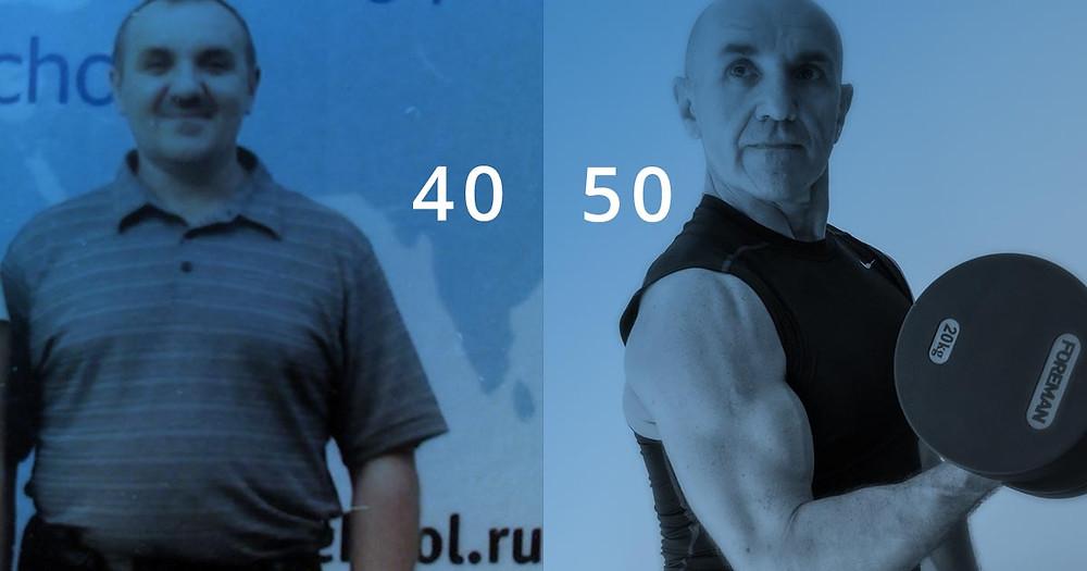 до и после: потерять 40 кг и страх возврата