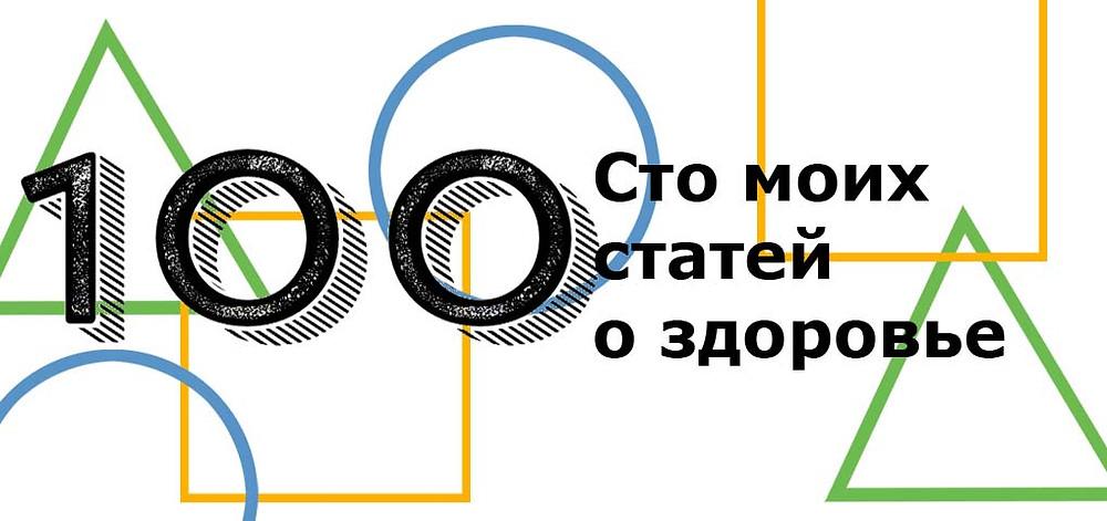 100 статей