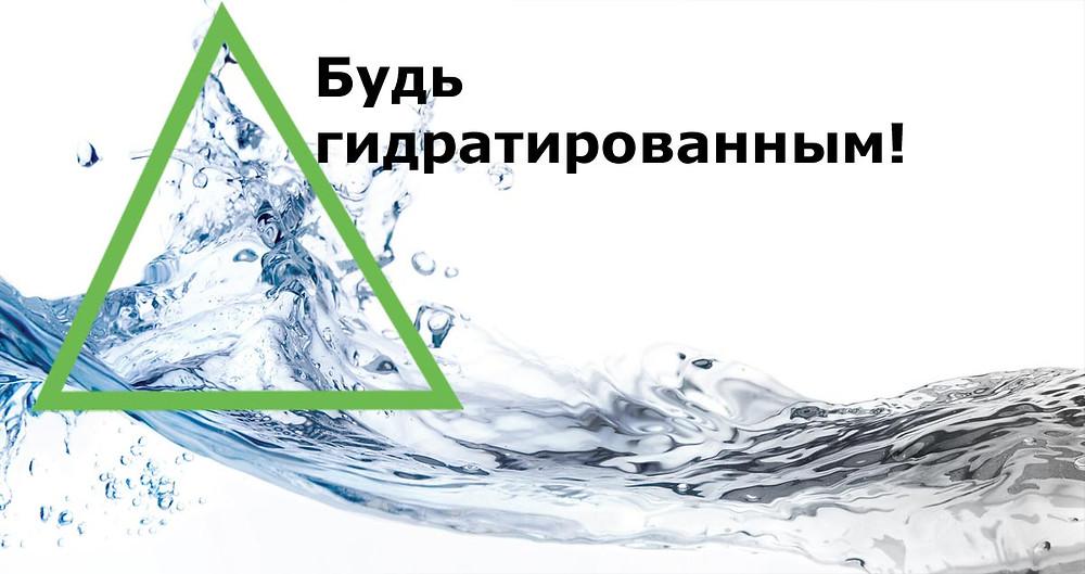 воду пить hydratation