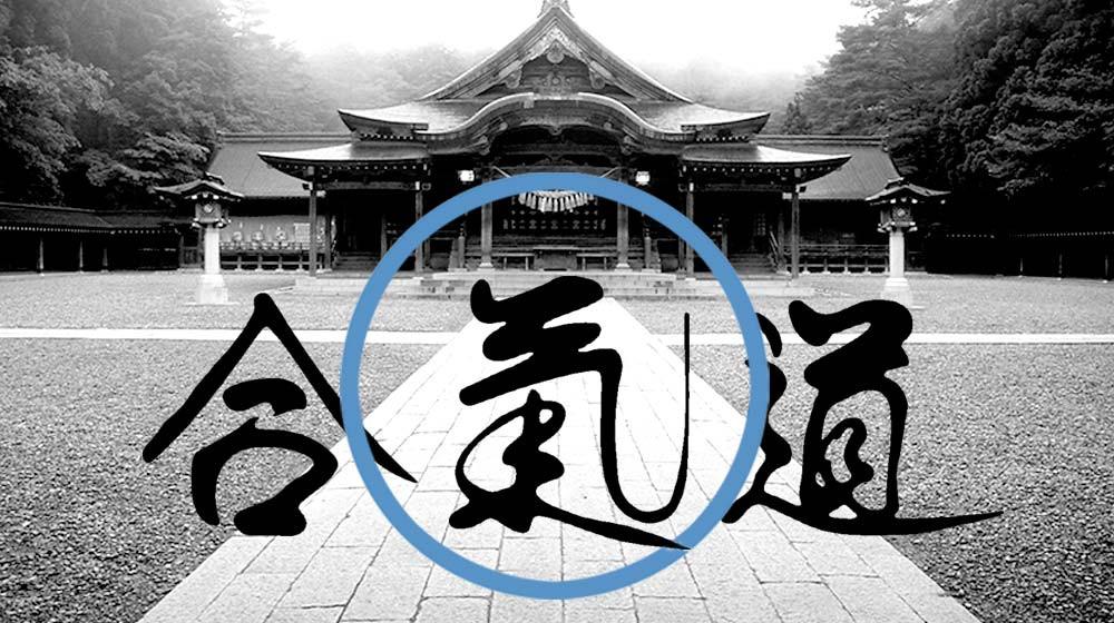Aikido awareness