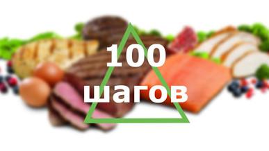 100 шагов после еды