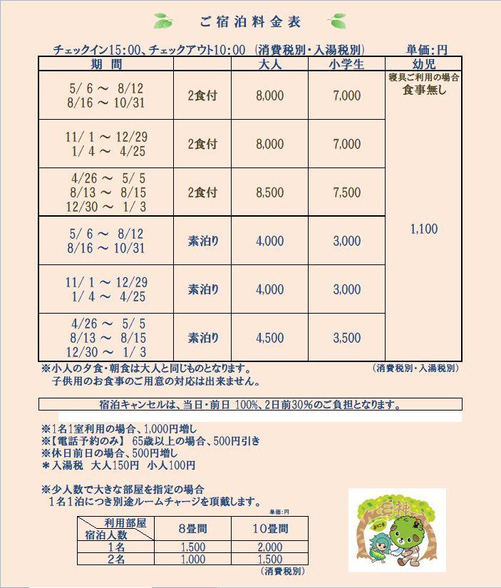 ホームページ料金表R2.10月~.JPG