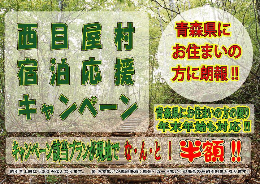 キャンペーン 宿泊 青森 県