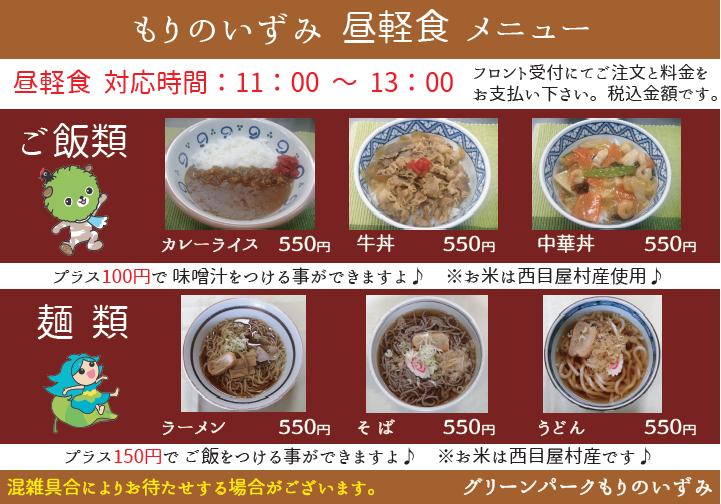 昼軽食メニュー.BMP