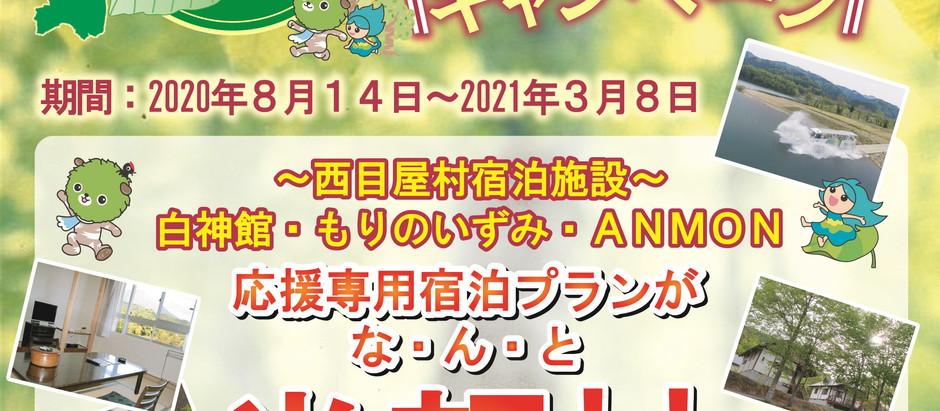 西目屋村応援キャンペーン開始!