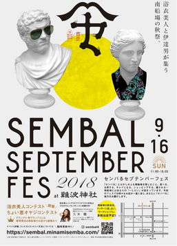 SEMBAL SEPTEMBER FES