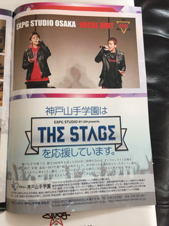 THE STAGE×神戸山手学園