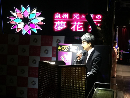 「泉州 光と音の夢花火」メディア懇親会