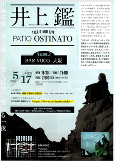 井上鑑 TALK&MINI LIVE「PATIO ASTINATO」