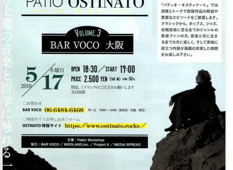 井上鑑 TALK&MINI LIVE「PATIO ASTINATO」