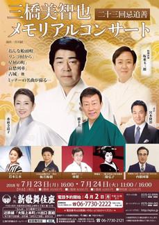 三橋美智也メモリアルコンサート