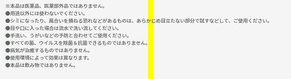 注意書き スプレー.jpg